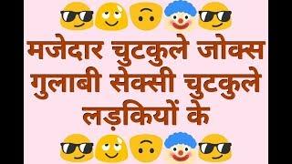 चुटकुले | जोक्स | Chutkule ki dukaan | chutkule hindi chutkule | jokes in hindi | chutkule chutkule