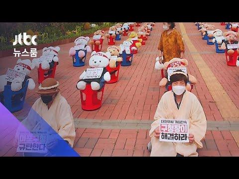 인형이 머리띠 두르고 거리로…코로나 시대 '아바타 집회' / JTBC 뉴스룸