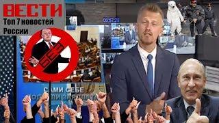 Вести БЕЗ Киселева. ТОП 7 новостей России. Декабрь 2017. Итоги года.