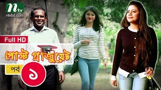 Bangla Natok Post Graduate (পোস্ট গ্রাজুয়েট) | Episode 01 | Directed by Mostafa Kamal Raz