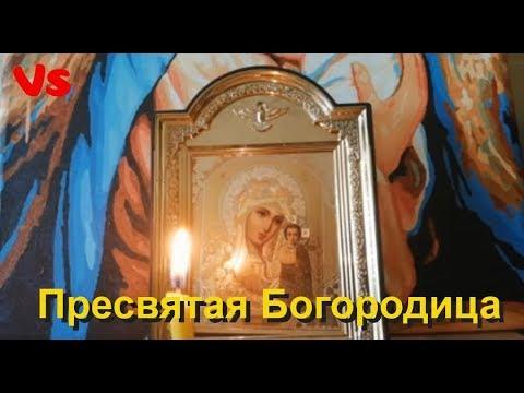 Сильная лечебная молитва. Пресвятая Богородица.