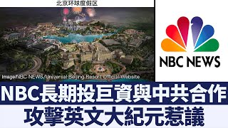 NBC報導偏頗失真 川普直言NBC很快就會倒閉|新唐人亞太電視|20190825