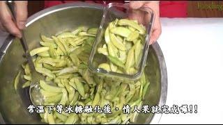 【醃漬】情人果原來自己醃製就美味無比 | 台灣好食材 Fooding