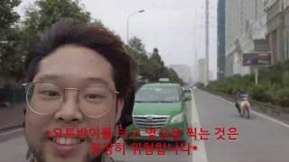 예담이와 함께하는 하노이 탐방(feat.수염)/베트남 …