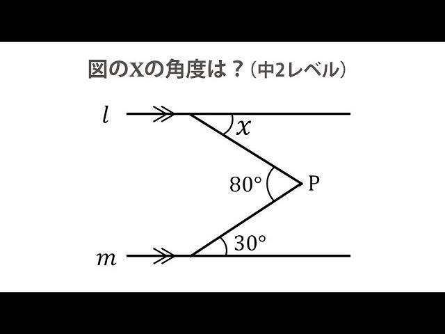 【脳トレ動画】図のxの角度は?(中2レベル)