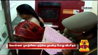 ATM Security Guard Brutally Murdered In Krishnan Karanai