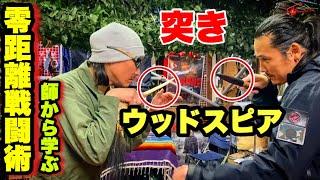 """【鍛錬】ウェイブ創始者から学ぶ「木のナイフ」の利点とは?!樫の木で作った""""暗殺兵器"""" !!"""