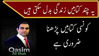 Books can change your life forever | Qasim Ali shah