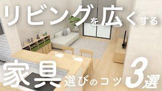 リビングダイニングを広くする家具選びのコツ3選/部屋がスッキリと見えるリビングレイアウト/インテリアのコツ/