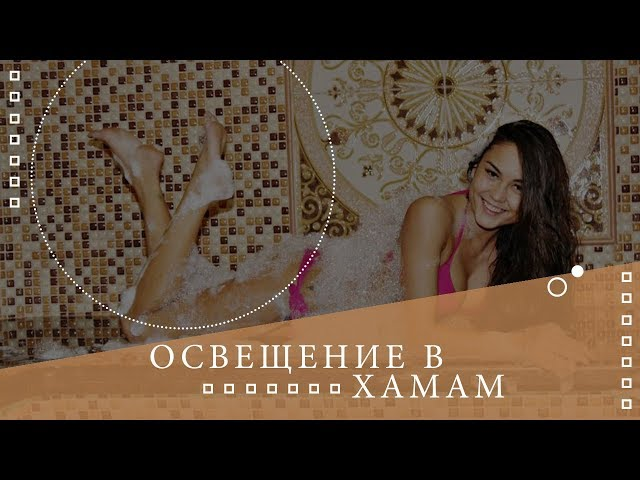 ✅Освещение в  турецкой бане хамам🌡Все о хамаме ⚜⚜⚜