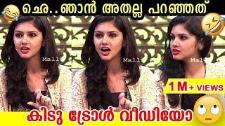 വയറ്റിലായതല്ല 😂 വൈറലായതാ | Gayathri suresh | Rajisha Vijayan | Laughing villa troll | | Troll video