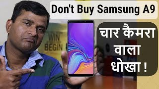 Don't Buy Samsung Galaxy A9 | चार कैमरे वाला धोखा ! | Over price