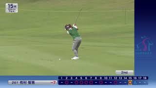 【公式】宮里藍 サントリーレディスオープンゴルフトーナメント2018<有村智恵選手・第1日ハイライト> 有村智恵 検索動画 12