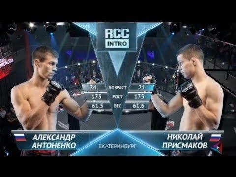 RCC: Intro | Александр Антоненко Vs Присмаков Николай