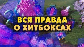 ВСЯ ПРАВДА О ХИТБОКСАХ В DOTA 2