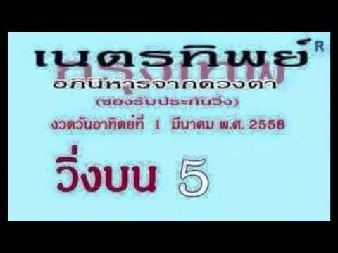 เลขเด็ดงวดนี้ หวยซองเนตทิพย์ 1/03/58