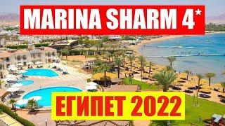 Египет 2021 Обзор отеля Marina Sharm Hotel 4 Территория пляж питание Отдых в Египте