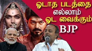 bjp is promoting  worst movies | lenin on Padmavati | latest tamil news today | chennai redpix