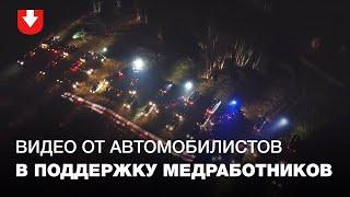 Автомобилисты записали видео в поддержку медработников и протестующих