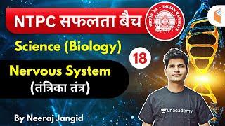 9:30 AM - RRB NTPC 2019-20 | GS (Biology) by Neeraj Jangid | Nervous System