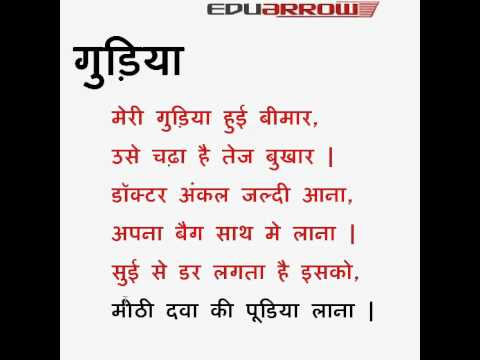Meri gudiya essay writer