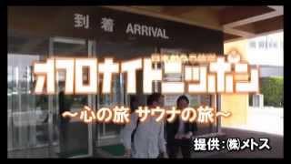 5月メトスの2人がお送りするオフロナイトニッポンは鳥取へ!! 鳥取ぽ...