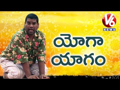 Bithiri Sathi Performs Yoga Asanas |...