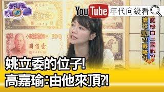 精彩片段》高嘉瑜:民進黨不要再推政二代了?!【年代向錢看】