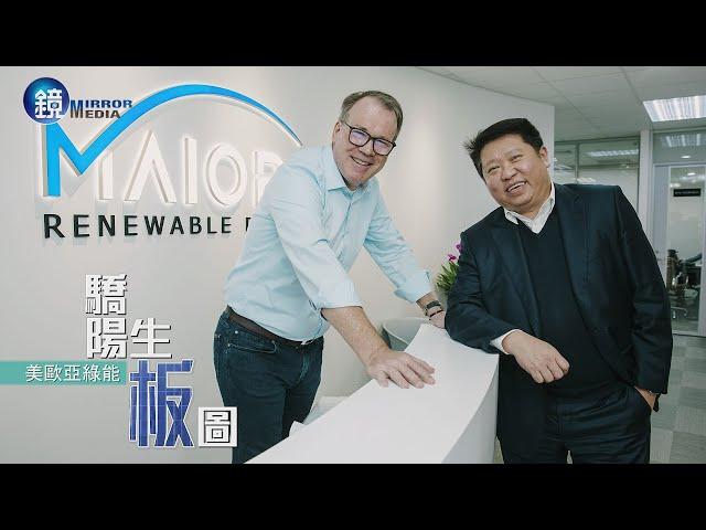 【頭家開講】美歐亞綠能 董事長馬智歐  總經理張成發|鏡人物