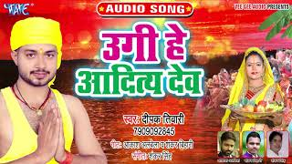 उगी हे आदित्य देव | Deepak Tiwari का नया सबसे हिट छठ गीत 2019 | Ugi Hey Aadit Dev | Chhath Geet