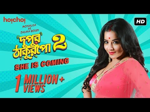Jhuma Boudi | Dupur Thakurpo | Season 2 | Releasing 26th May | Hoichoi Originals
