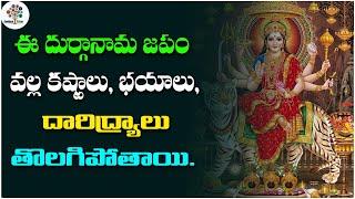Sri Lalitha Sahasranama Explanation By P.Sridevi | Sri Lalitha Namamrutham Slokam #42 | DT