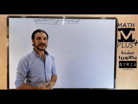 الدرس الثالث : المتتاليات_الإثبات بالتدريج (الإستقراء الرياضي)_الثالث ثانوي علمي