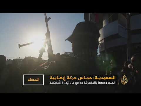 الجبير يصف حماس بالمتطرفة ويدافع عن الإدارة الأميركية  - نشر قبل 2 ساعة