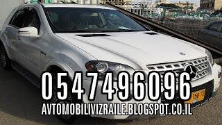 Внедорожники - Подержанные Автомобили в Израиле - Mercedes ML 63(Внедорожники - Подержанные Автомобили в Израиле - Mercedes ML 63 тел 0547496096 - Mercedes ML-63, 2011 год, автомат, внедорожник,..., 2015-07-27T09:29:48.000Z)