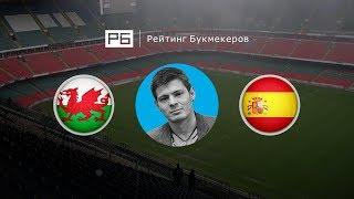 Прогноз и ставка Никиты Ковальчука: Уэльс — Испания