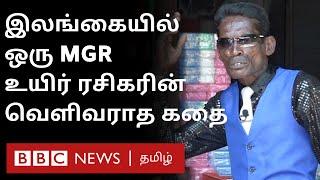 Sri Lanka ல் இன்றும் MGR போல வாழ்ந்து வரும் ரசிகர்; யார் இவர்? | M. G. Ramachandran