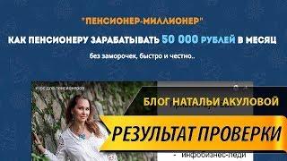 оТЗЫВ Пенсионер Миллионер Ольга Аринина