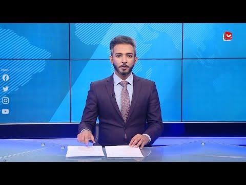اخر الاخبار | 24 - 09 - 2020 | تقديم اسامة سلطان | يمن شباب