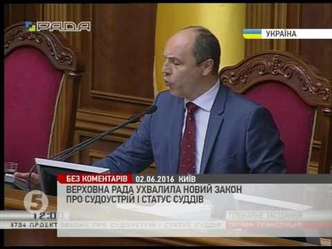 ВР ухвалила закон про судоустрій та статус суддів