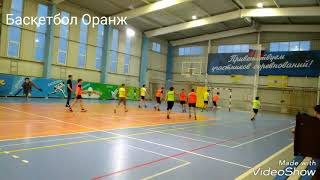 Баскетбол Оранж СК Сигнал