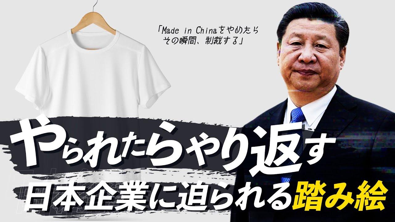 """【投資家必見】米国の制裁に反撃…中国""""反外国制裁法""""と日本に問われる覚悟"""