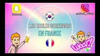 Les écoles coréennes en France