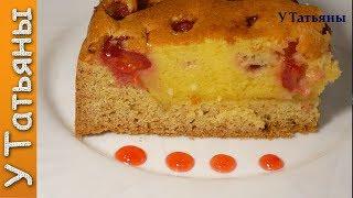 ВКУСНО, АЖ ЖУТЬ!!!  Песочный пирог со сметанной заливкой и свежей вишней!!!