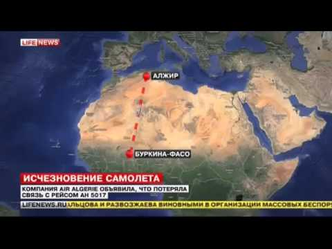 Air Algerie Plane with 116 On Board Crashes in Niger West Africa