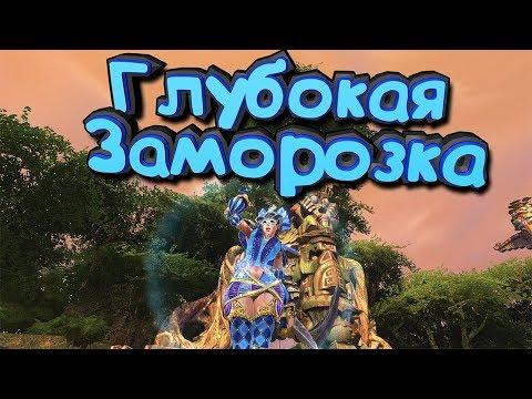 видео: ►panzar►Ледяная Ведьма - Глубокая Заморозка !
