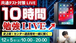 【10時間勉強LIVE】センター過去問をiPadで解くLIVE【共通テスト対策】