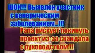 Дом 2 Новости 7 Апреля 2019 (7.04.2019)