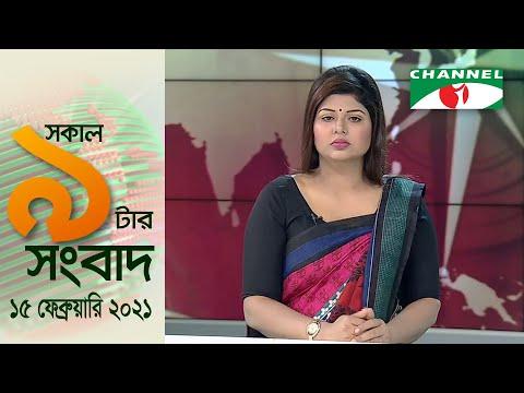 চ্যানেল আই সকাল ৯টার সংবাদ | Channel i News 9.00 AM | 15 February, 2021