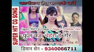 Fool Kas Chehra He Tor ! Super Hit Chhattisgarhi song कार्यक्रम हेतु सम्पर्क करें मों.-9340066711
